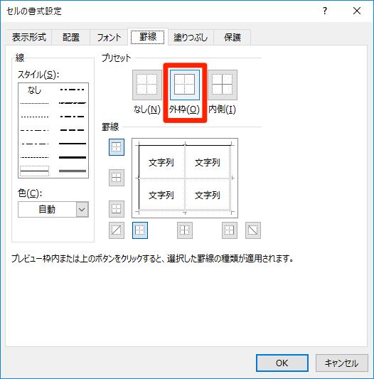 【エクセル時短】罫線や色、何度も設定してない? セルの書式は「まとめて設定」が吉!