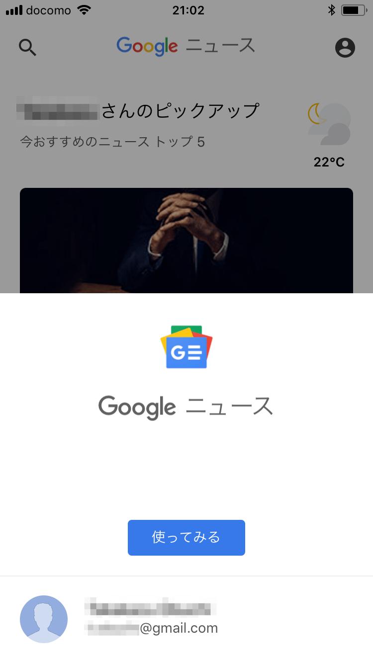 【Googleニュース】自分好みの記事が集まる! 関連ニュースの確認にも便利な新アプリの機能と使い方