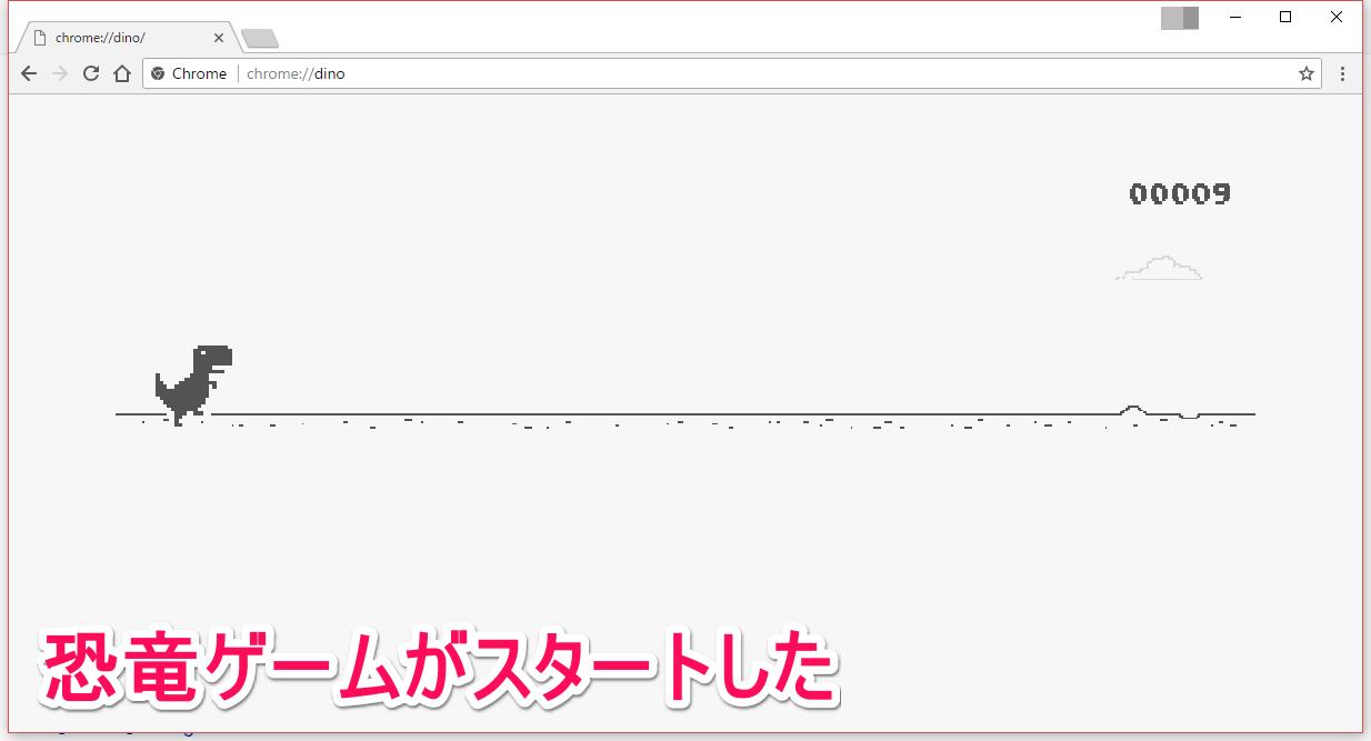 Google(グーグル)のChrome(クローム)ブラウザーで恐竜ゲームがスタートした画面