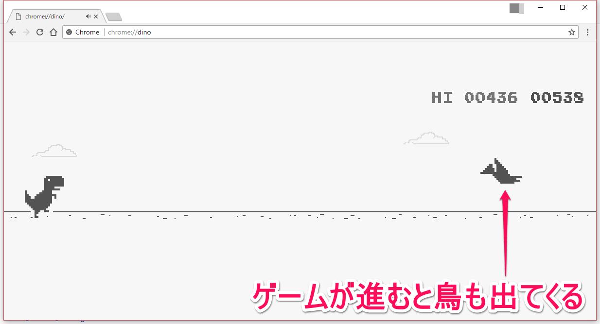 Google(グーグル)のChrome(クローム)ブラウザーで鳥(プテラノドン)が表示された画面