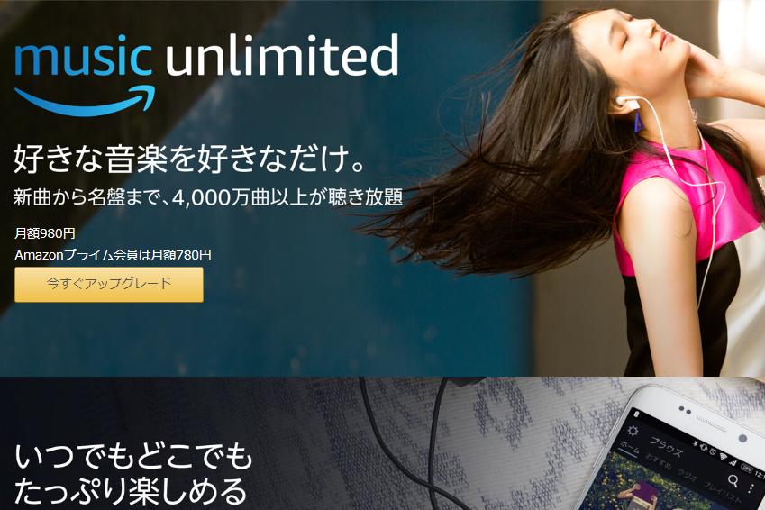 【アマゾン】気づかぬ間に登録?!「Music Unlimited」の利用状況を確認する方法