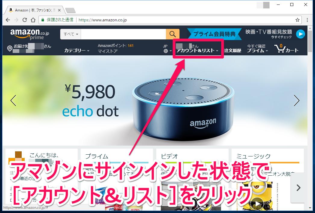 Amazon(アマゾン)のトップ画面