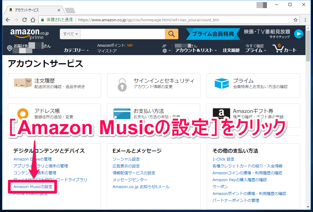 Amazon(アマゾン)の[アカウントサービス]画面