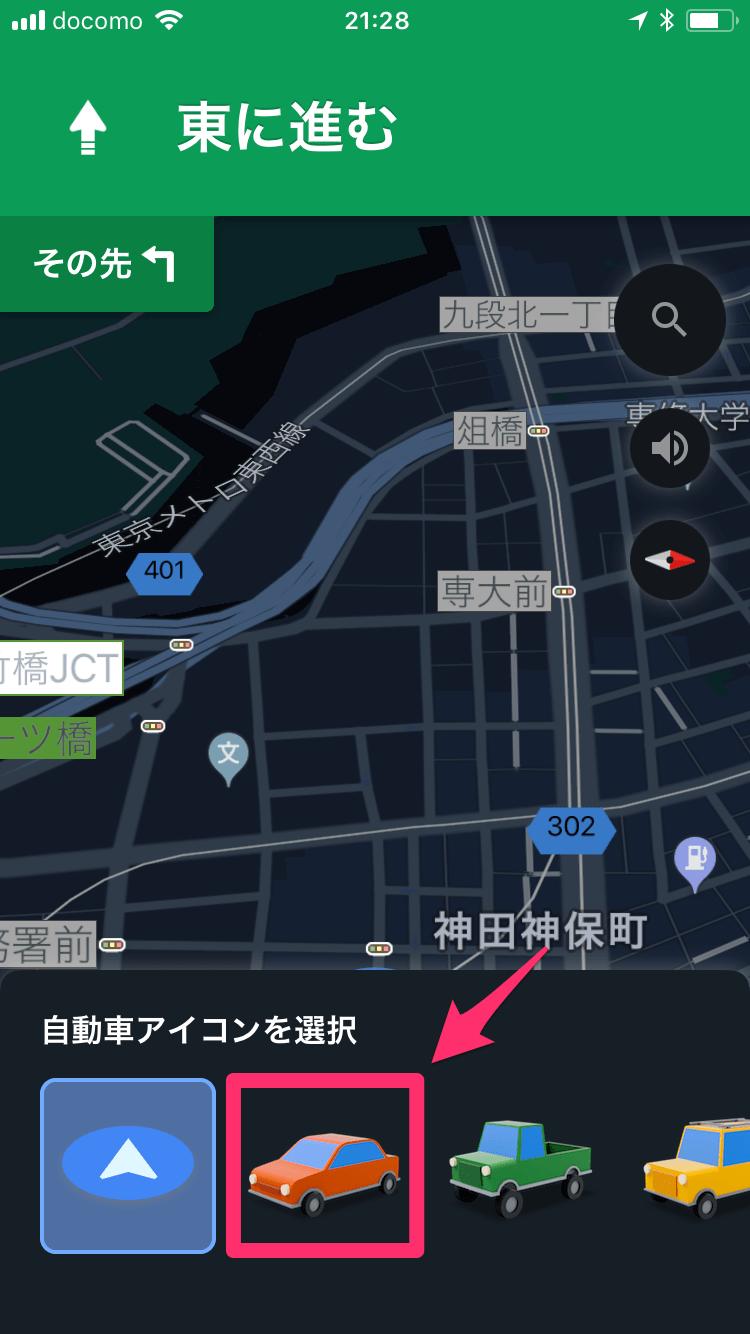 【Googleマップ】実用性は謎だけど...。カーナビの自車位置アイコンをちょっと楽しくする方法