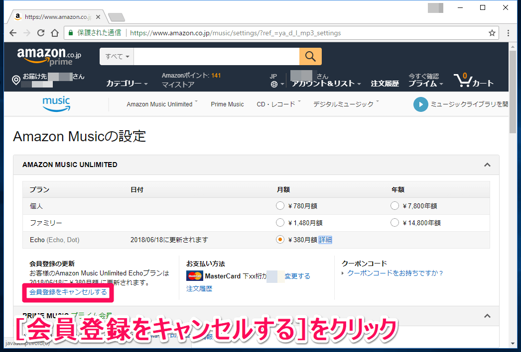 Amazon(アマゾン)の[Amazon Musicの設定](アマゾンミュージックの設定)画面
