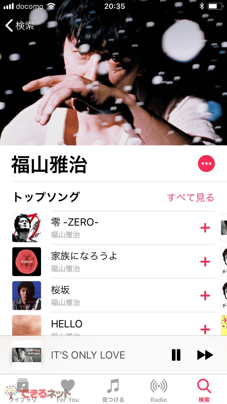 「全曲定額配信」が解禁された国内人気アーティスト5選。Apple Musicなどで聴き放題!