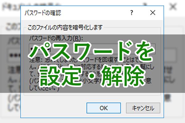 【エクセル時短】自分で設定できる? Excelファイルにパスワードをかけて暗号化する方法