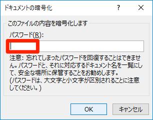 【エクセル時短】自分でできる? Excelファイルにパスワードを設定して暗号化する方法