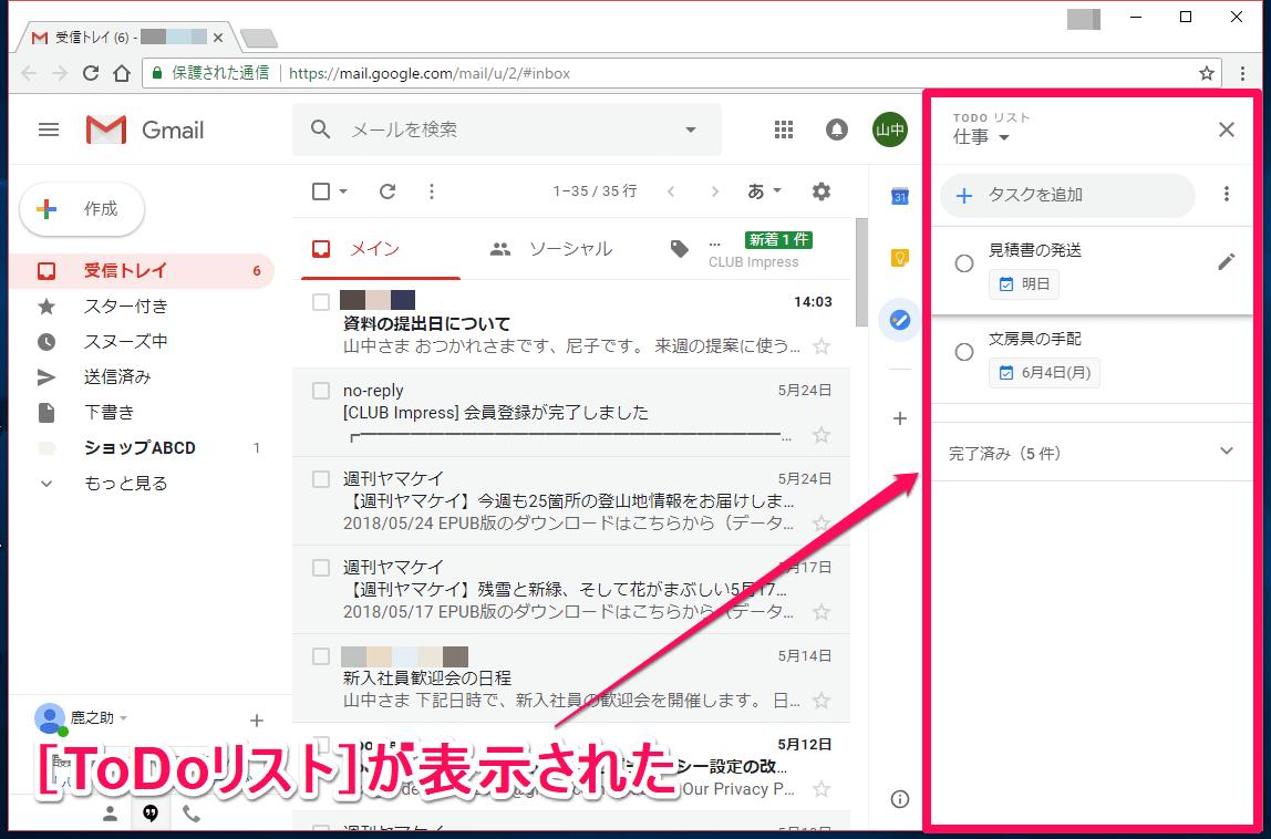 新しいデザインのGmail(ジーメール)にToDoリストが表示された画面