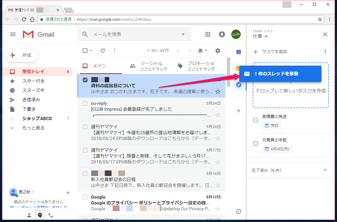 新しいデザインのGmail(ジーメール)でタスク化するメールをToDoリストにドラッグしている画面