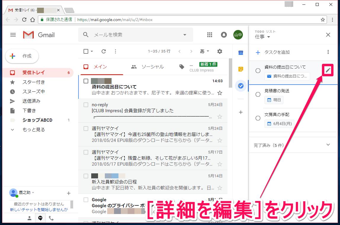 新しいデザインのGmail(ジーメール)でメールがタスクとして登録された画面