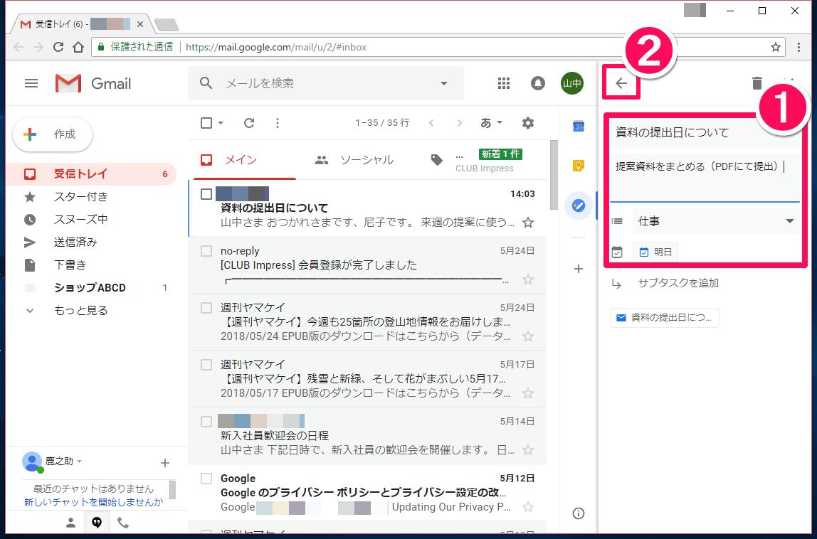 新しいデザインのGmail(ジーメール)で登録したタスクの詳細を設定する画面