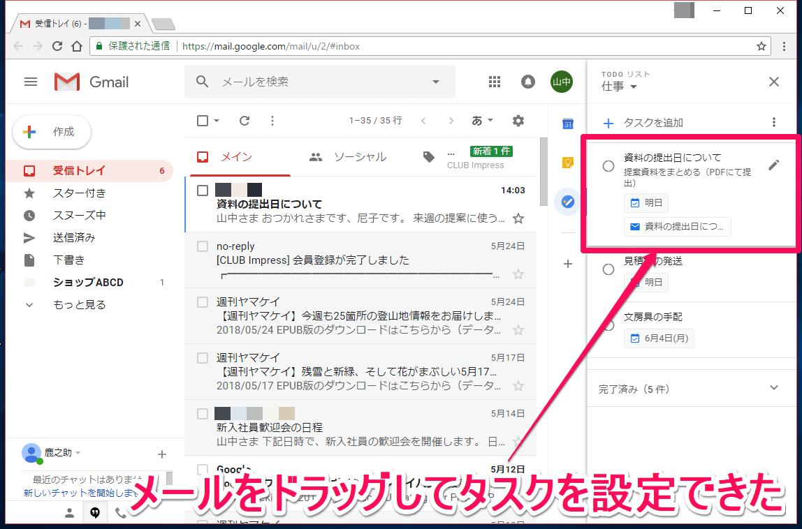 新しいデザインのGmail(ジーメール)でメールをドラッグでタスクに登録できた画面