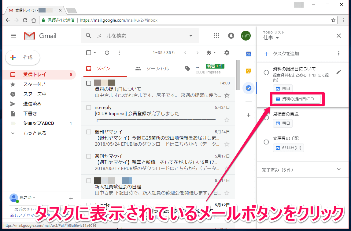 新しいデザインのGmail(ジーメール)で完了したタスクのメールボタンをクリックする画面