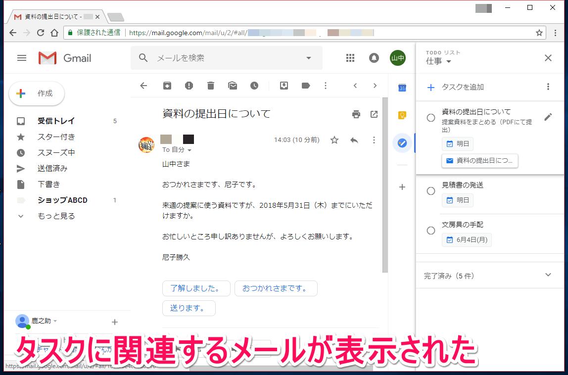 新しいデザインのGmail(ジーメール)でタスクに表示されたメールボタンをクリックしてメールが表示された画面