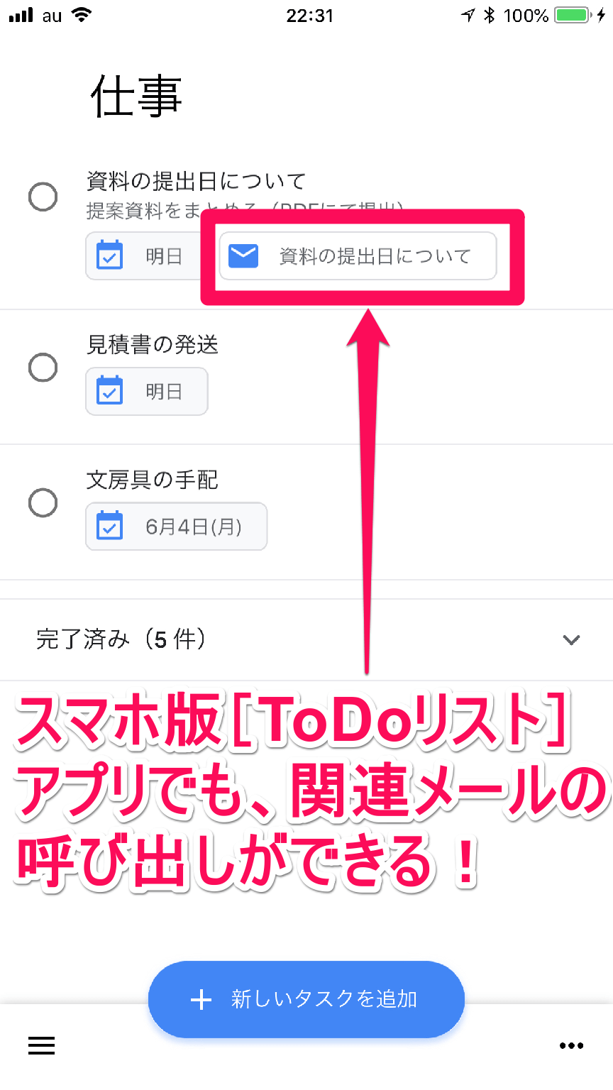 スマートフォン版[Google ToDoリスト]アプリで、タスクの画面からGmailのメールを呼び出す画面