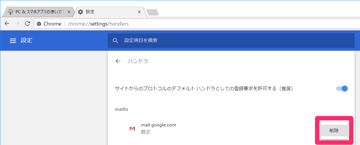 【Chrome】メールアドレスのリンクからGmailを開く方法。ワンクリックで新規メールを作成できる!