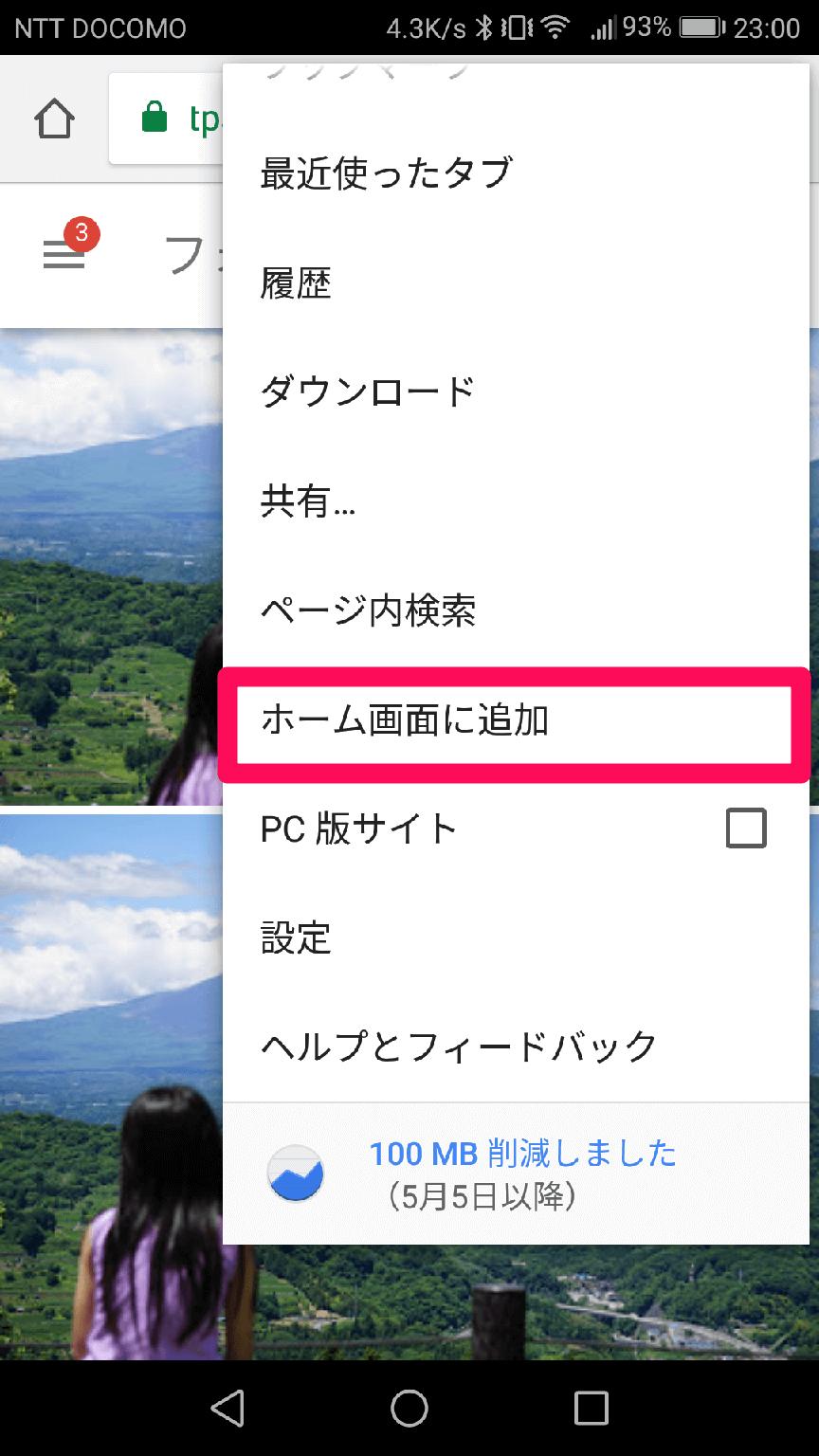 スマートフォン(Android/iPhone)版のChromeでGoogle Photos(グーグルフォト)をPWAで利用する画面