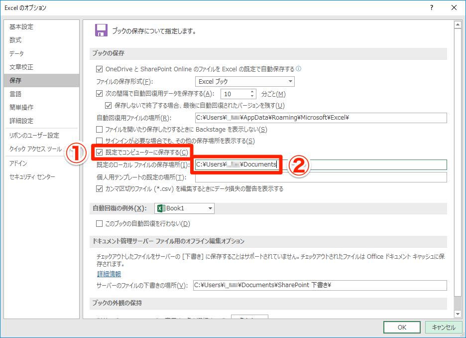 【エクセル時短】ファイルの保存場所どうしてる? 毎回指定しているなら時短のチャンス!