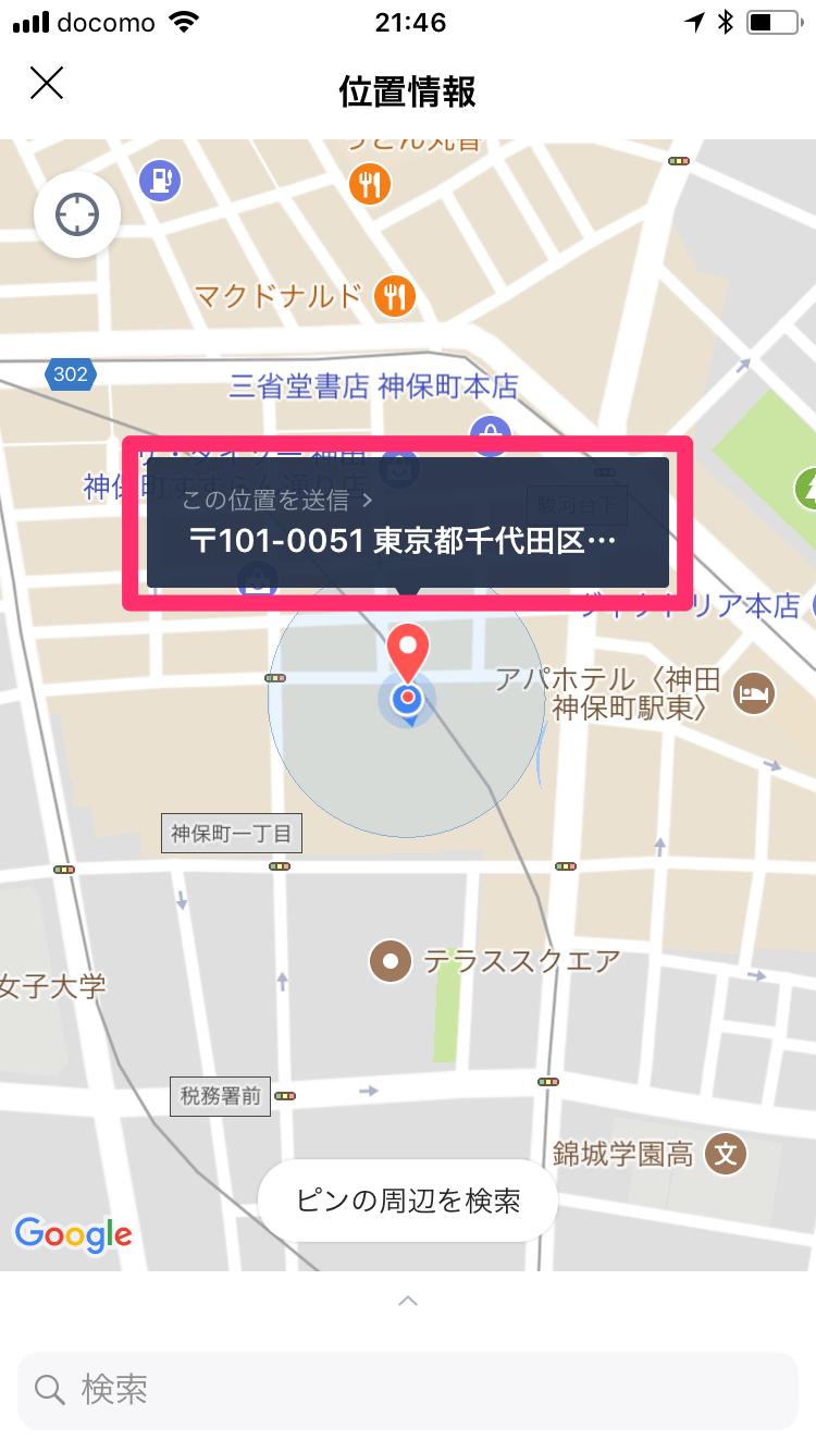 【LINE】友だちに位置情報を送る2つの方法。現在地や待ち合わせ場所の連絡に便利!