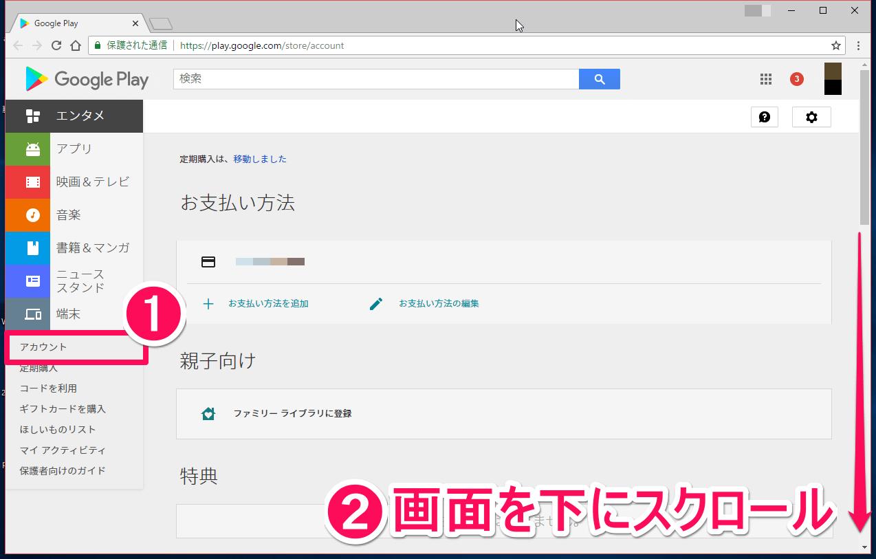 Google Play(グーグルプレイ)の[アカウント]画面
