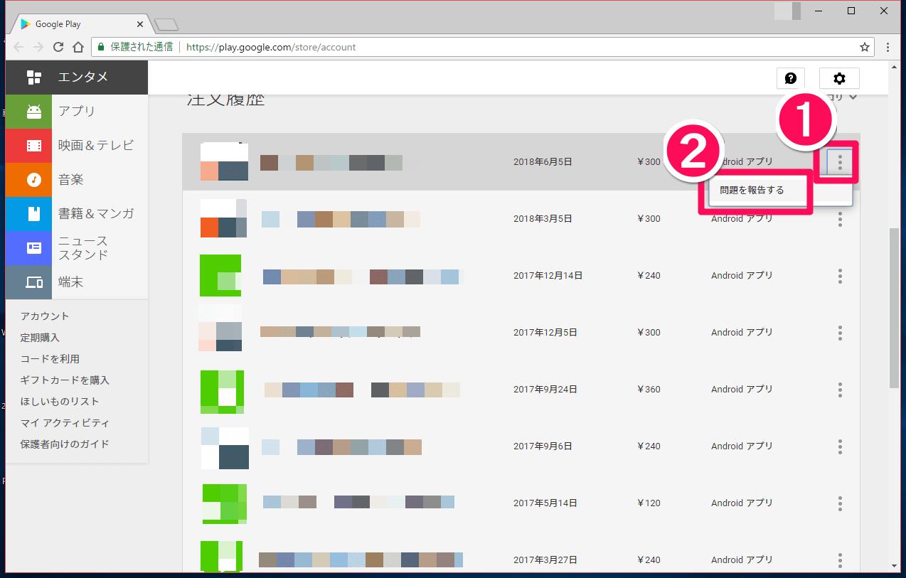 Google Play(グーグルプレイ)の注文履歴で問題を報告する画面