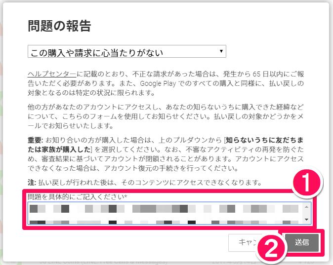 Google Play(グーグルプレイ)の[問題の報告]画面その2