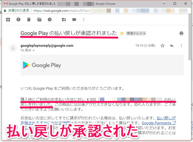 「Google Play(グーグルプレイ)の払い戻しが承認されました」メールの画面