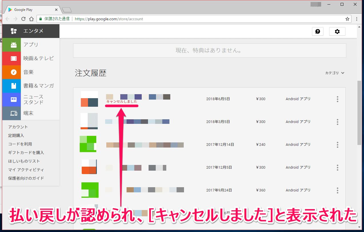 Google Play(グーグルプレイ)の注文履歴画面(キャンセル後)