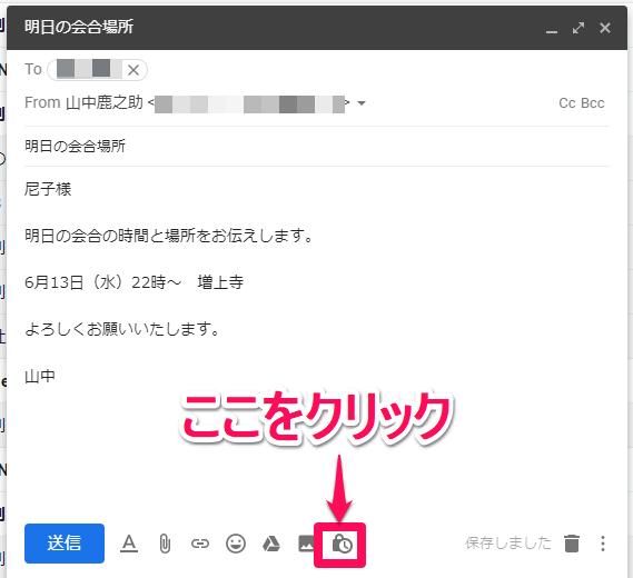 Gmail(ジーメール)でメールを作成して「情報保護モードをオン/オフにする」アイコンをクリックする画面
