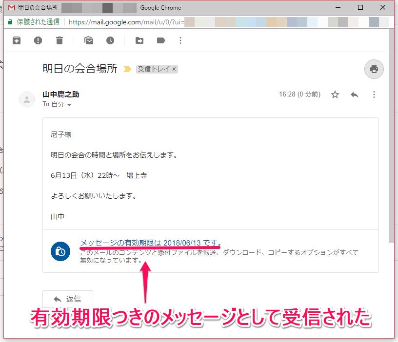 Gmail(ジーメール)の情報保護モードのメールを受信した画面