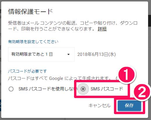 Gmail(ジーメール)の「情報保護モード」画面(SMSパスコードを使う場合)