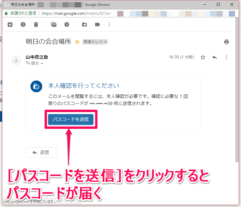 Gmail(ジーメール)の情報保護モードでSMSパスコードを有効にしたメールを受け取った画面