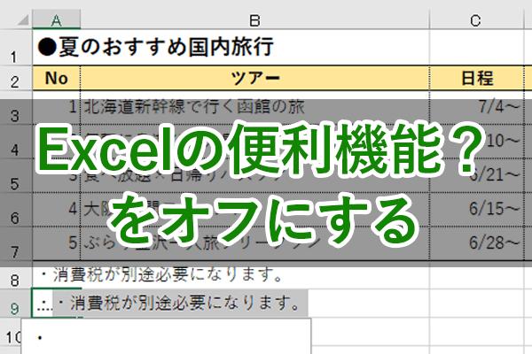 【エクセル時短】Excelの「おせっかい」をやめさせたい! 自分好みの作業環境にする2つの設定