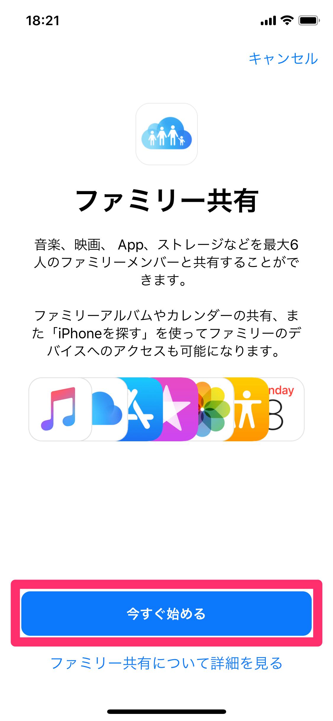 子ども(13歳未満)のApple IDを作成する方法。アプリの購入管理やFaceTimeが可能に!