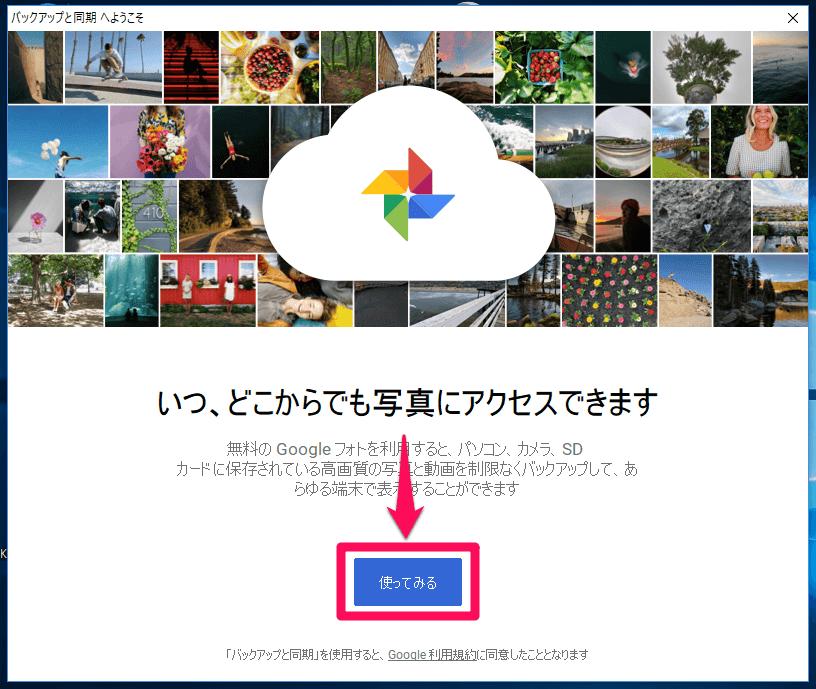 Google(グーグル)「バックアップと同期」の[バックアップと同期へようこそ]画面