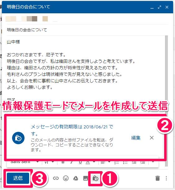 Gmail(ジーメール)の「情報保護モード」でメールを作成している画面