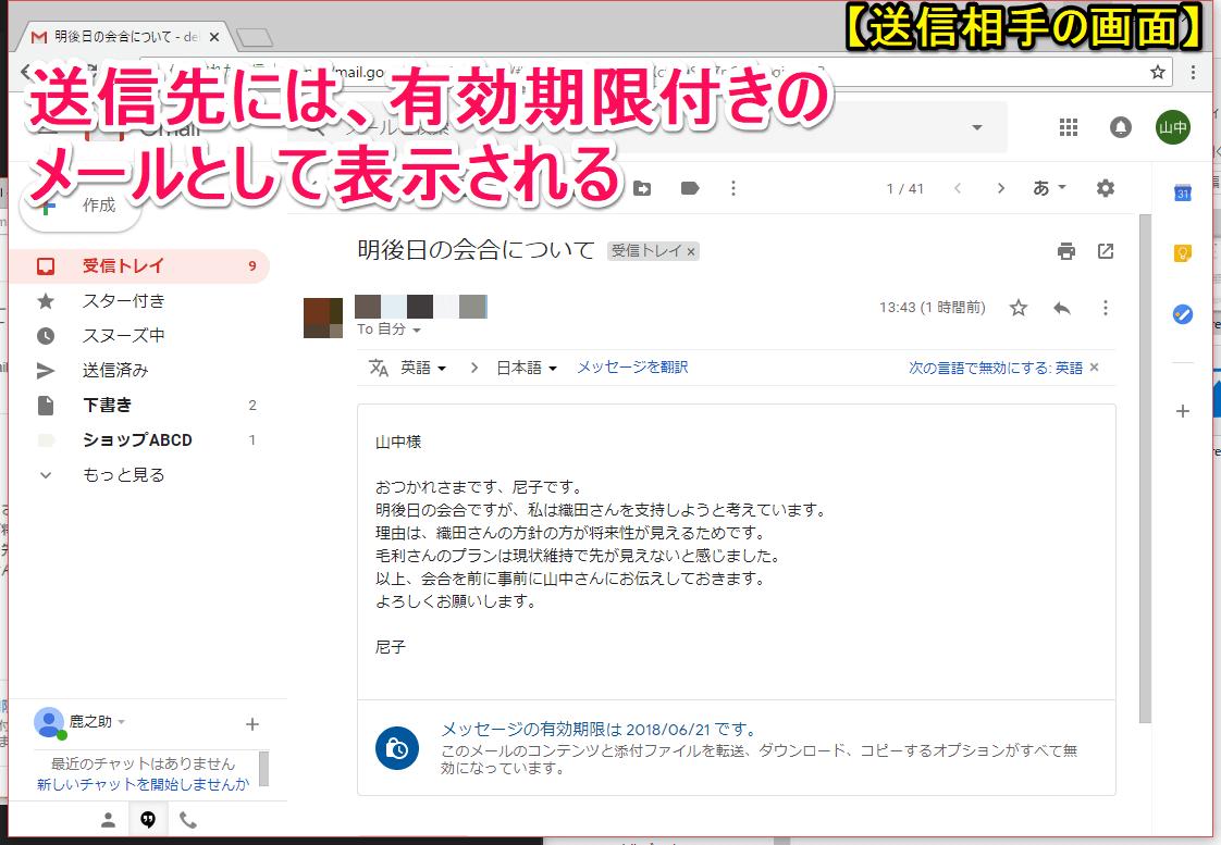 Gmail(ジーメール)の[情報保護モード]で送られたメールを受信した画面