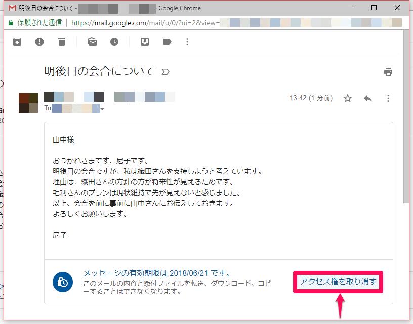 Gmail(ジーメール)の情報保護モードで作成したメールのアクセス権を取り消す画面