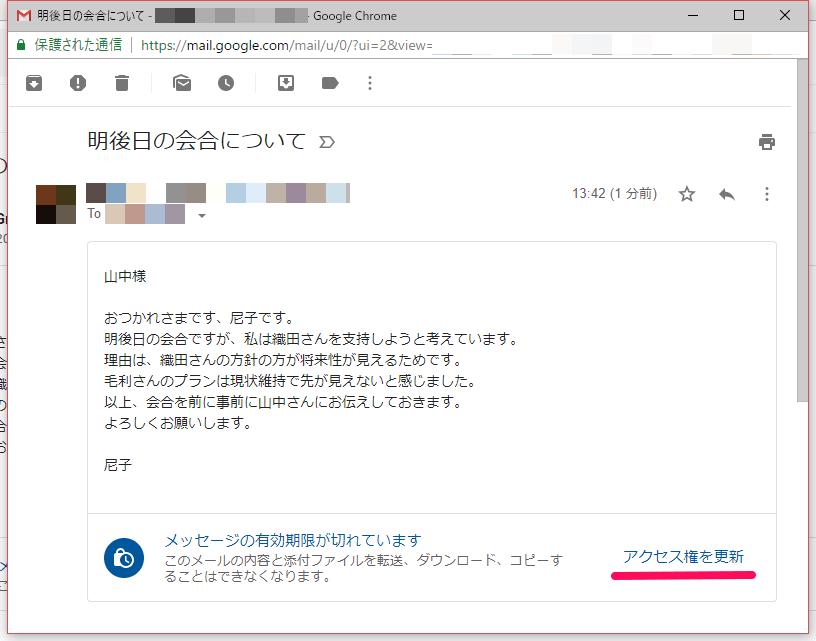Gmail(ジーメール)の情報保護モードで作成したメールのアクセス権を取り消した画面