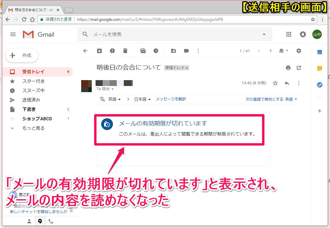 Gmail(ジーメール)の情報保護モードでアクセス権を取り消したメールの受信画面
