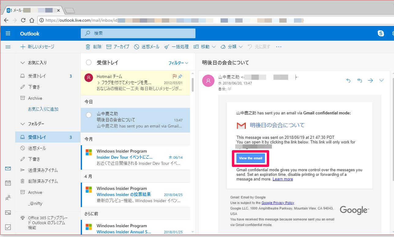 Gmail(ジーメール)の「情報保護モード」メールをOutlook.com(アウトルック)で受信した画面