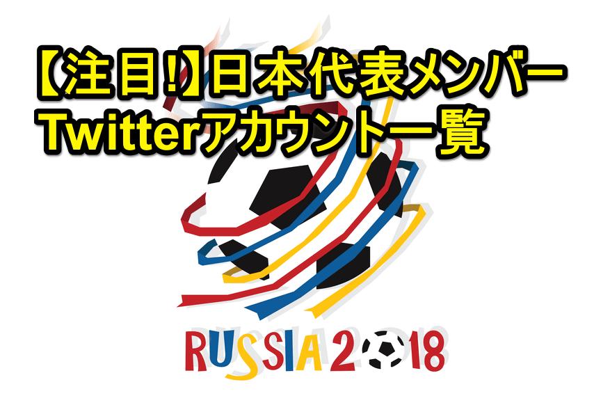 【W杯を100倍楽しむ!】必見、サッカー日本代表選手のTwitterアカウント一覧(まとめ)