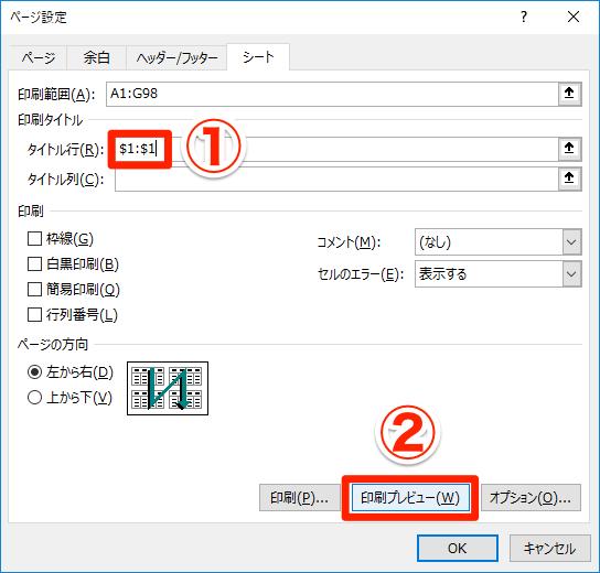 【エクセル時短】全ページに「和暦」で日付を入れたい! ヘッダーが「西暦」に固定される問題を解決するワザ