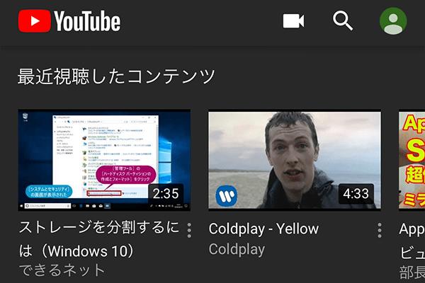 【YouTube】見やすさ劇的UP! アプリの表示を「ダーク」テーマに設定する方法