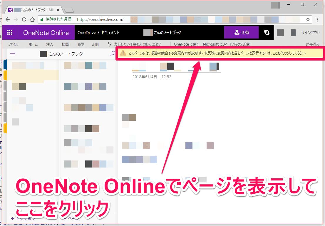 OneNote Online(ワンノートオンライン)でページを表示した画面