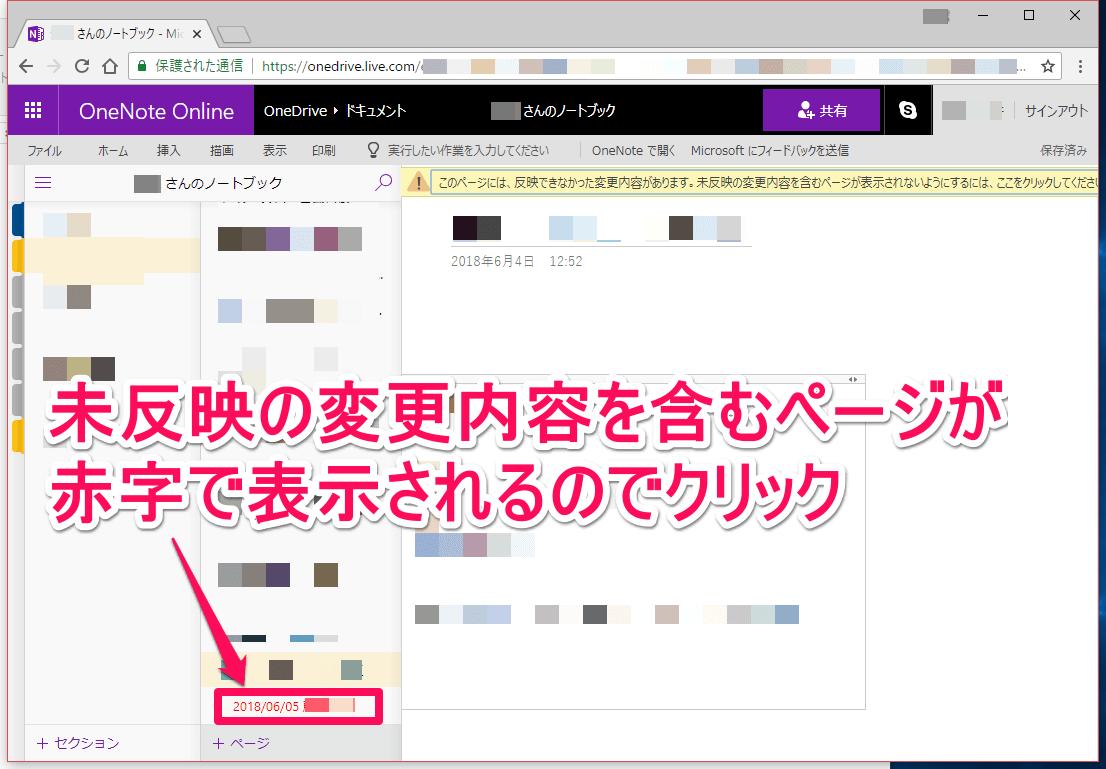 OneNote Online(ワンノートオンライン)で「未反映の変更内容を含むページ」が表示された画面