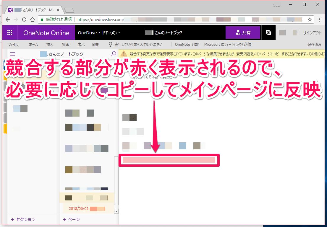 OneNote Online(ワンノートオンライン)で「未反映の変更内容を含むページ」を表示した状態の画面