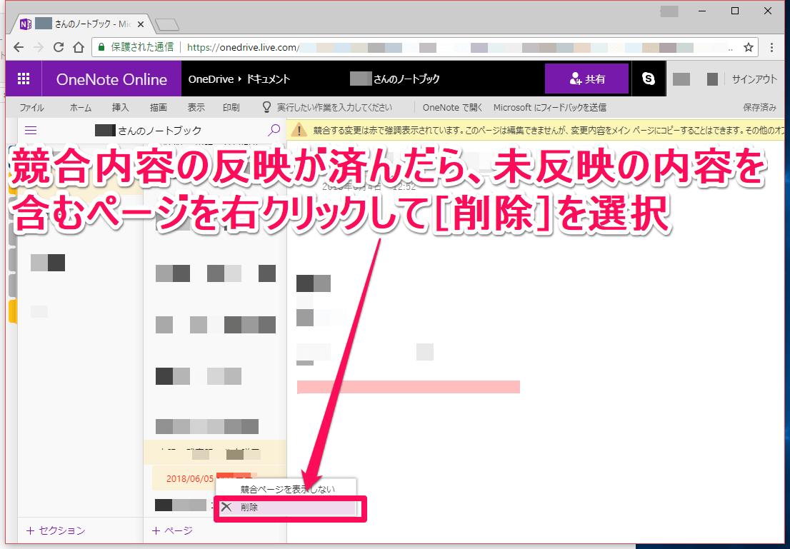 OneNote Online(ワンノートオンライン)で「未反映の変更内容を含むページ」を右クリックした状態の画面