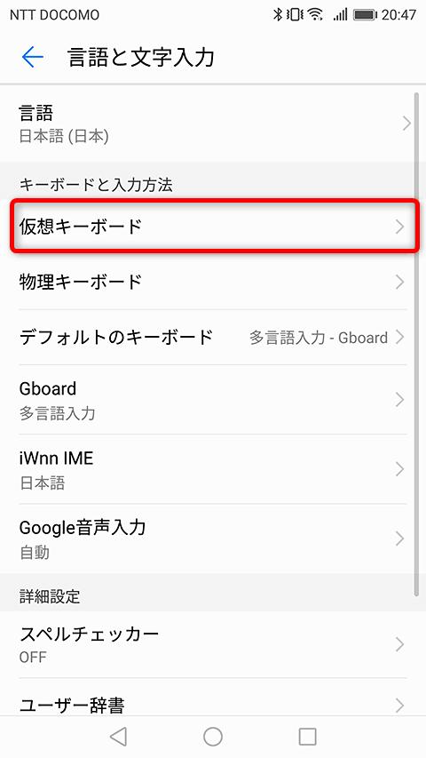 Androidカスタマイズ】通常では無効化できない不要なIMEを隠す